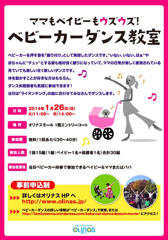 スクリーンショット 2014-01-20 11.44.51